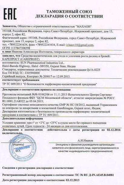 Таможенная декларация соответствия. Российская Федерация